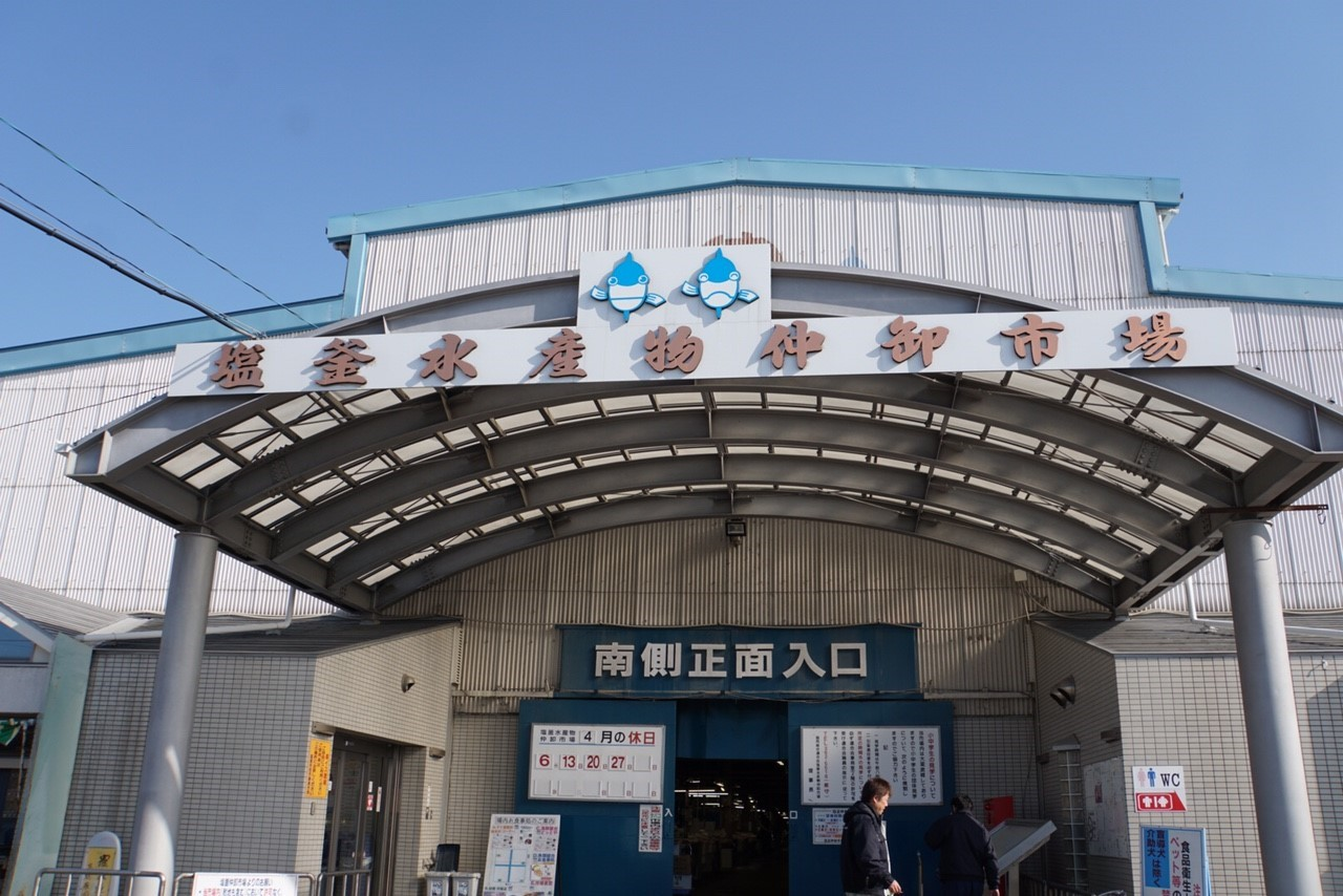 塩釜魚市場1