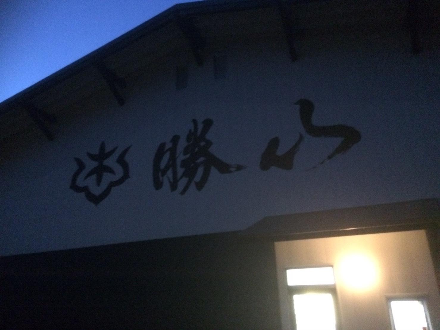 """""""世界一""""の日本酒 勝山酒造"""