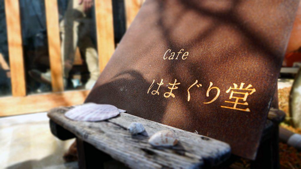 牡鹿半島の隠れ家〜café はまぐり堂〜