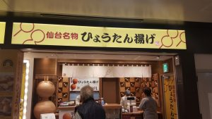 A MUST try when you come to Sendai, Fried Hyoutan!