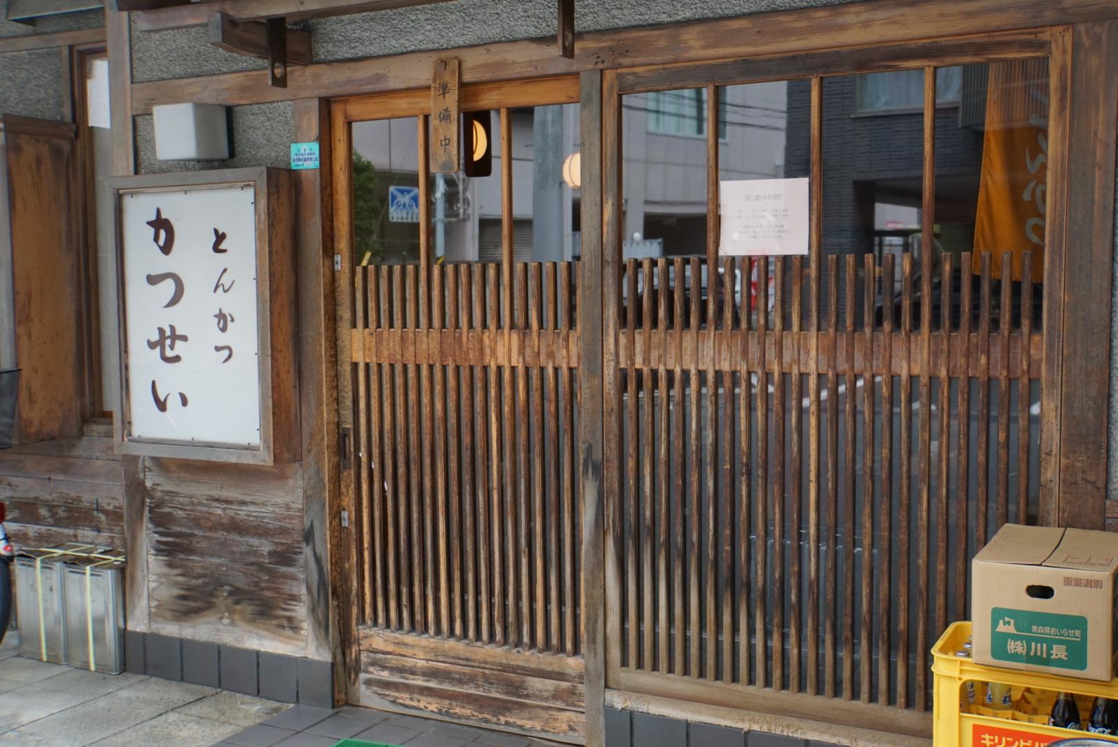 The famous restaurant ~Katsusei~