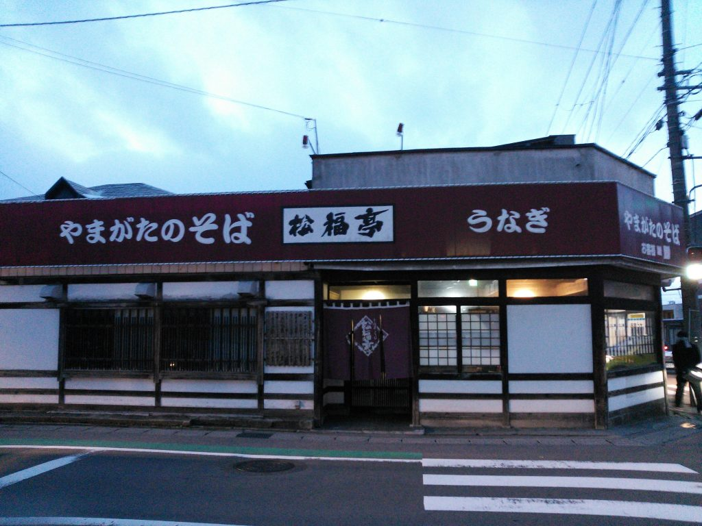Probably the best Soba restaurant in Tohoku!!!