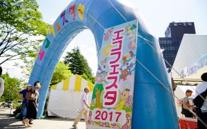 積少成多,2017環保祭