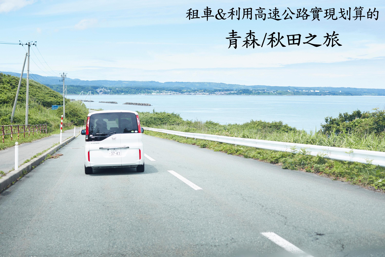 租車&利用高速公路實現划算的青森/秋田之旅
