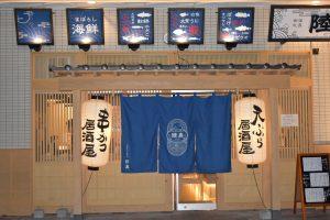 多賀城駅から徒歩0分!海鮮料理が魅力の居酒屋「まぼろし海鮮 陸奥」
