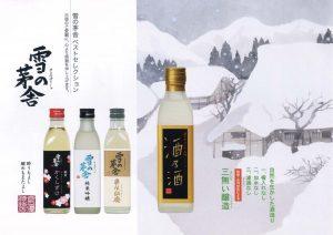 日本酒特辑小编良太取材之行 Vol.1(雪之茅舍)