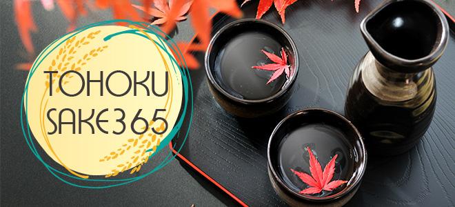 tohokuSAKE365
