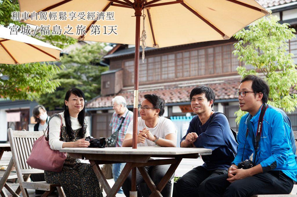 〜第1天〜租車自駕輕鬆享受經濟型旅行 宮城/福島之旅