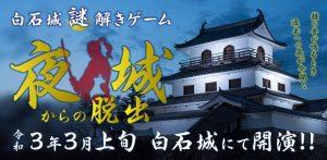 週末の夜は「白石城×謎解きゲーム 夜城からの脱出」を楽しもう!