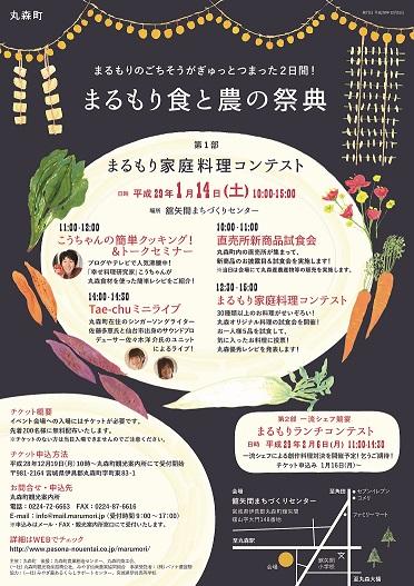 まるもり食と農の祭典チラシ印刷イメージ