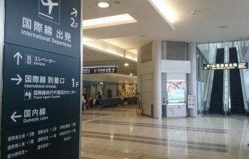sendaiairport2