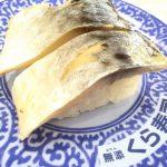 くら寿司:アイキャッチ