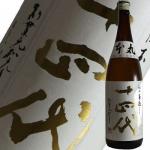 山形清酒1
